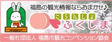 一般社団法人 福島市観光コンベンション協会公式ページ